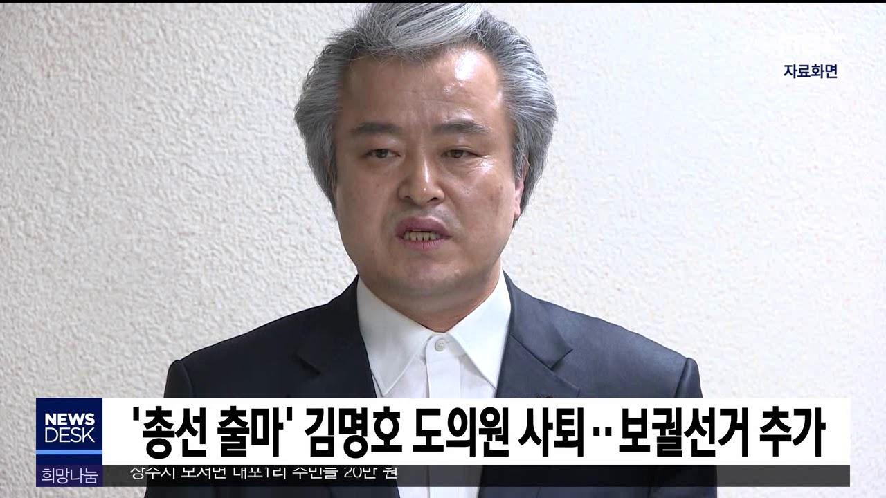 '총선 출마' 김명호 도의원 사퇴.. 보궐선거 추가