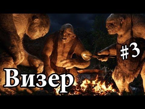 The Hobbit - серия 3 [Три огромных Тролля]