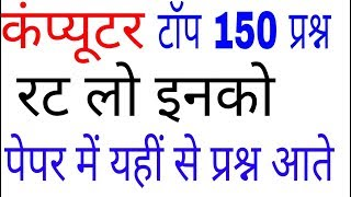 computer top 150 questions । computer gk in hindi ।  railway । bank । current affairs । science