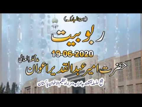 Watch Rabubiat YouTube Video