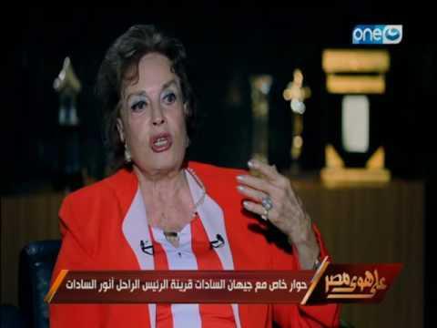 حوار خاص مع جيهان السادات قرينة الرئيس الراحل أنور السادات