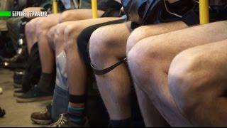 Пассажиры без штанов спустились в метро европейских городов