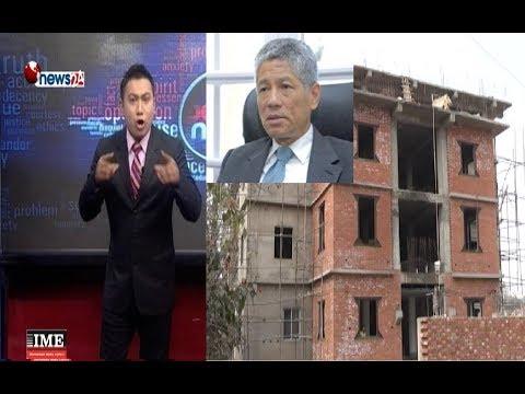 (गैरआवासीय नेपाल संघको केन्द्रीय भवनको जग्गा नै विवादमा...  17 minutes.)