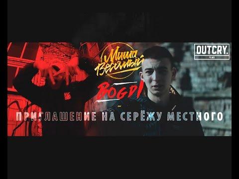 Bogdi ft. Миша Весомый - Приглашение на Серёжу Местного [ТОМСК] (видео)