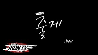 Video iKON - '자체제작 iKON TV' Special Fan Song '줄게' MP3, 3GP, MP4, WEBM, AVI, FLV Maret 2019