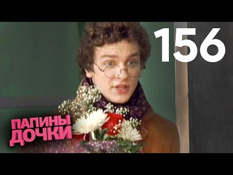 Смотреть папины дочки 8 сезон 148 серия