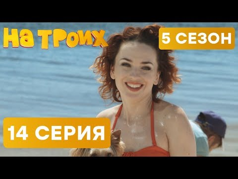 На троих - 5 СЕЗОН - 14 серия | ЮМОР IСТV - DomaVideo.Ru