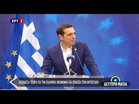Video - Τσίπρας: Είπα στον Ντράγκι να ...λείπει το βύσσινο για τέταρτο μνημόνιο
