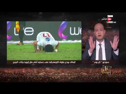 عمرو أديب يناشد مرتضى منصور: أرجوك لا ترجع لنادي الزمالك