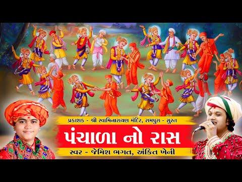 પંચાળા નો રાસ ભાગ-૦૧   Panchala No Ras 01    By Jemish bhagat 9099963944