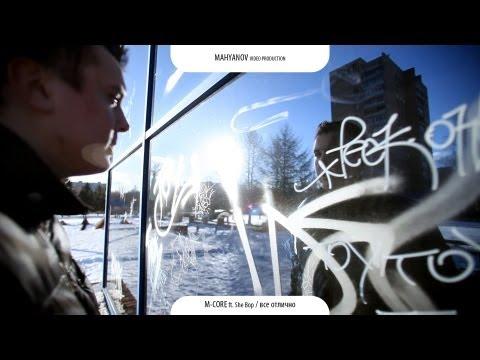 M - Core -- Все отлично (ft. She Bop) (видео)