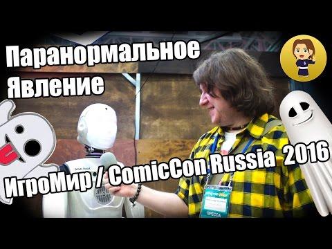 Паранормальное  Явление  на ИгроМир / ComicCon Russia  2016 [Репортаж]