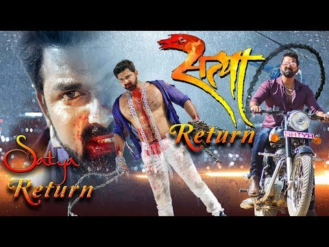 SATYA RETURN - Superhit Full Bhojpuri Movie - Pawan Singh, Akshara | Bhojpuri Full Film 2020