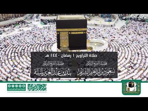 صلاة التراويح المسجد الحرام 01-09-1440هـ