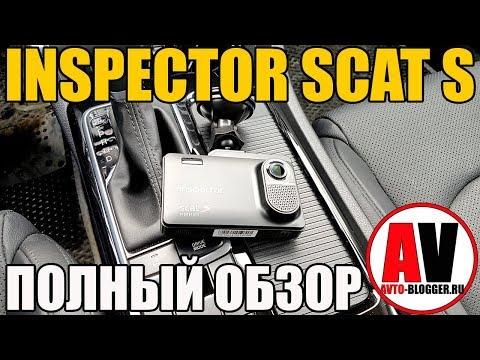 INSPECTOR SCAT S. Подробный обзор-тестирование и мой отзыв (видео)