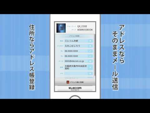 Video of ELECOM QR Code Reader