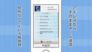 ELECOM QR Code Reader (FREE) YouTube video