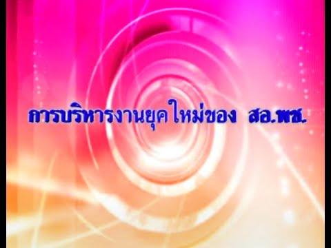 vdo การบริหารงานยุคใหม่ของ สอ พช 2551