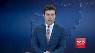 TOLOnews 12 August 2017 FARAKHABAR