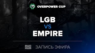 LGB vs Empire, Overpower Cup #2, game 2 [Lex, 4ce]