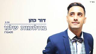הזמר דור כהן –  בקאבר מחודש - בחלומות שלנו