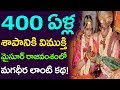 Magadheera Type Story In Mysore Palace | Royal Family Going To Have A Child After 400 Years |Taja30 Image
