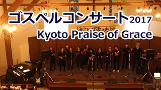 Kyoto praise of Grace