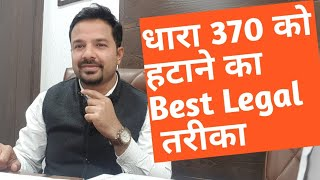 कैसे हटेगी धारा 370 और धारा 35-A , How can we remove Article 370 and Article 35-A