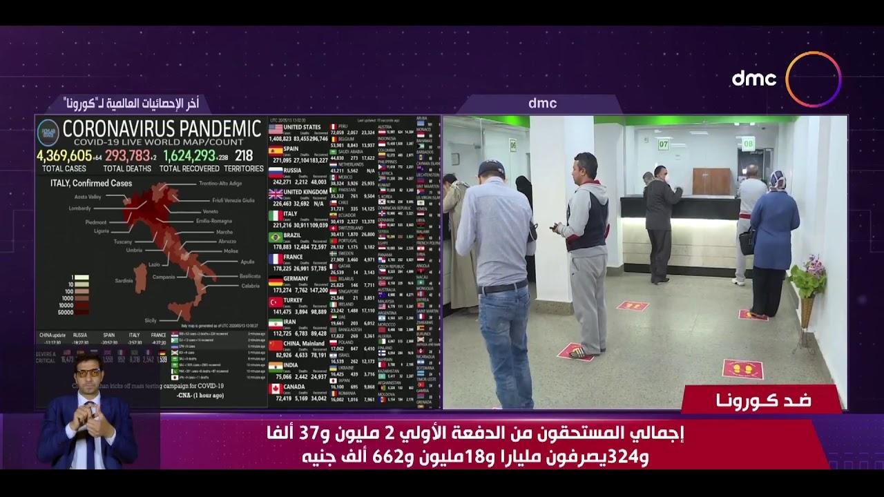 نشرة ضد كورونا - غدا.. آخر موعد لاستكمال صرف الدفعة الأولى للمتخلفين من منحة الرئيس السيسي