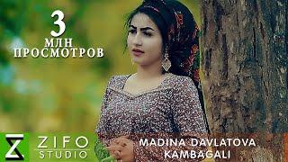 Мадина Давлатова - Камбагали (Клипхои Точики 2018)