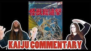 "It's the ""Showa Showdown"" on this episode as Toho unleashes an all-star Kaiju cast in Destroy All Monsters.https://www.youtube.com/channel/UC7hPQomgOD5qHRRfZpJOuFQFACEBOOK: https://www.facebook.com/DreagenAuthor/TWITTER: https://twitter.com/THEREALDREAGENWEBSITE: http://www.dreagen.com/TUMBLR: http://dreagen.tumblr.com/BORN OF FIRE: THE DAWN OF LEGENDAMAZON:https://www.amazon.com/Born-Fire-Dawn-Legend-Dreagen-ebook/dp/B01ED9G1P6AMAZON UK:https://www.amazon.co.uk/Born-Fire-Dawn-Legend-Dreagen-ebook/dp/B01ED9G1P6BARNES AND NOBLE:http://www.barnesandnoble.com/mobile/w/born-of-fire-dreagen/1123671313Also available on iBooks"