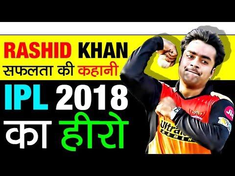 Brilliant Allrounder ▶ Rashid Khan Biography In Hindi   Sunrisers Hyderabad (SRH)   IPL 2018 Final