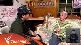 เปิดบ้าน Thai PBS - กระบวนการประเมินคุณภาพรายการของ ThaiPBS