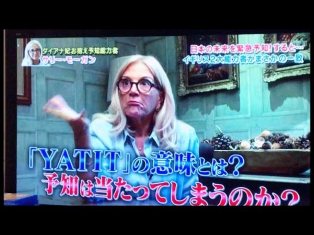 【予知能力】東京の北東で起こる予言されたYATITとは!?