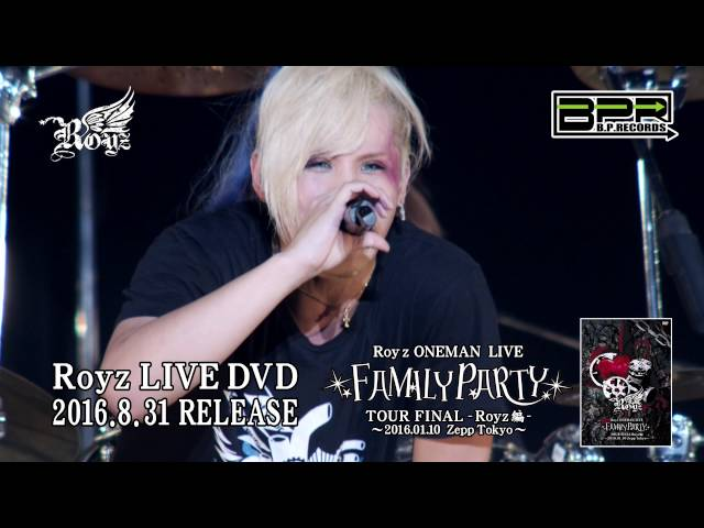 「FAMILY PARTY」ツアーファイナル-Royz編-DVD SPOT