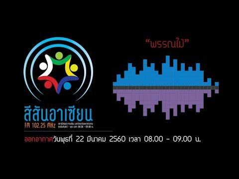 สีสันอาเซียน FM 102.25 MHz MSU Radio วันพุธที่ 22 มีนาคม 2560