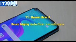 รีวิวเต็มกับ Huawei Nova 4 จอ Punch Display สเปคดีงาม ราคา 16,990 บาท