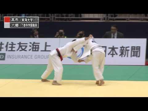 男子66kg級決勝 高市賢悟 vs 六郷雄平