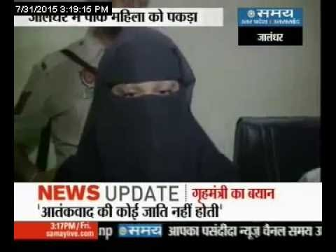 पाकिस्तानी महिला पकड़ी गई