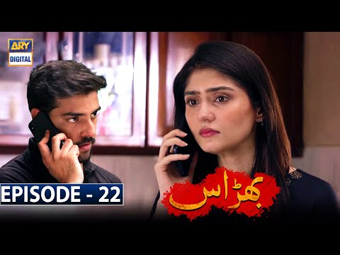 Bharaas Episode 22 [Subtitle Eng] - 16th November 2020 - ARY Digital Drama