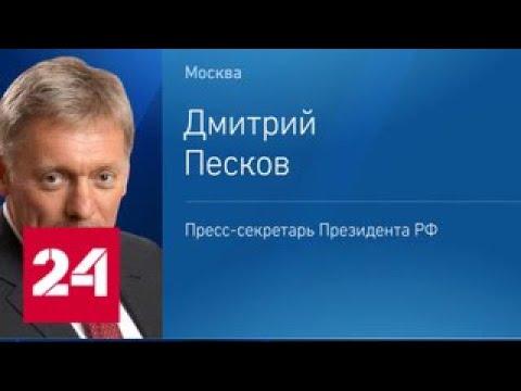 Песков ответил на слова Трампа о снятии санкций - Россия 24 (видео)