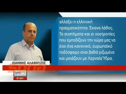 Video - Πόσο κόστισε στον Αλαφιούζο ο Παναθηναϊκός