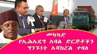 The latest Amharic News Janu 14, 2019