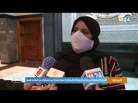 التجربة المغربية في مجالي المساواة والمناصفة محور اجتماع بين برلمانيات من المغرب وليبيا