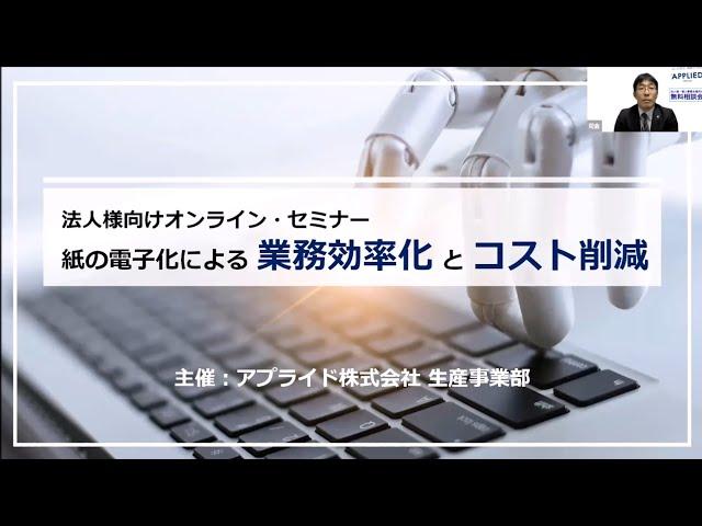 法人向けオンライン・セミナー