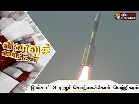 Speed-News-08-09-2016-Puthiyathalaimurai-TV