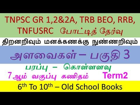 TNPSC,TRB(BEO),TNFUSRC,RRB Exam|7th Maths Term2 Old Samacheer Books Mensuration பரப்பளவு Part3 (TM)!