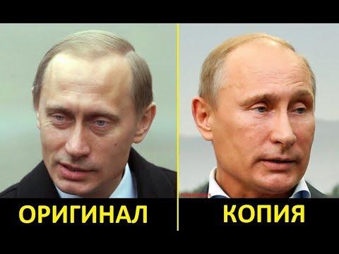 Настоящий Путин давно умер! На выборы 2018 идёт его двойник!