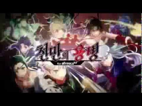Video of 천만의 용병 : 드래곤의 역습 for AfreecaTV