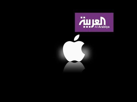 العرب اليوم - شاهد: آبل تعتذر وتتعهد بمعالجة مشكلة بطئ الهواتف القديمة